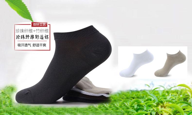 2018新品 竹纤维珍珠隐形舒适袜