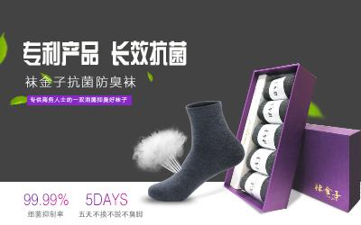 抗菌防臭限量体验袜(礼盒装)