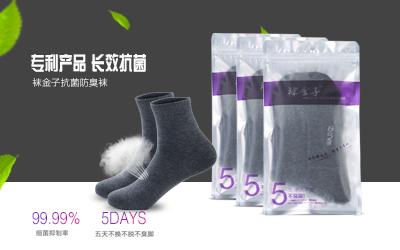 抗菌防臭限量体验袜(三双装)
