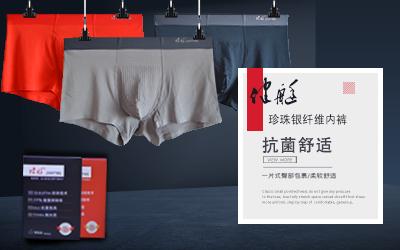 珍珠银纤维抗菌内裤(2条)