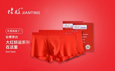健艇大红好运系列珍珠银纤维内裤(2条)