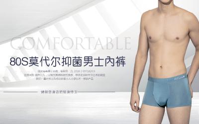 80支莫代尔抑菌男士内裤(3条装)